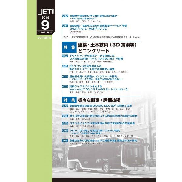 月刊JETI ジェティ 2019年9月号|nssc|03