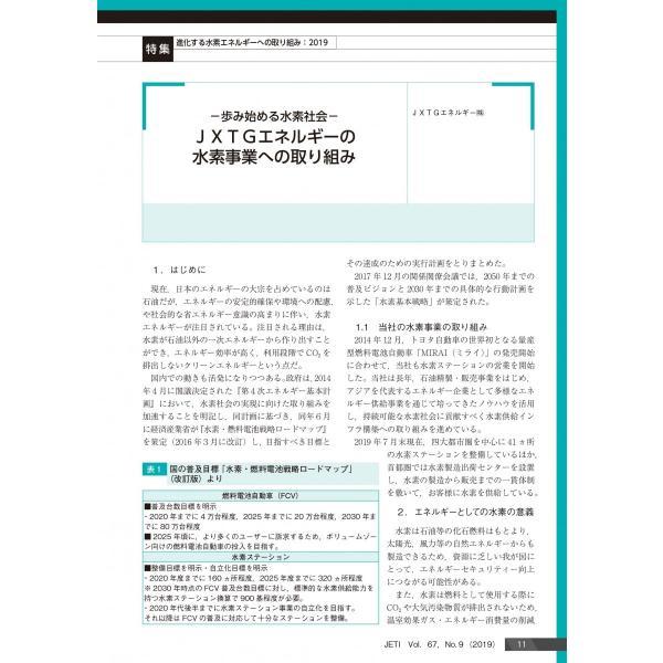 月刊JETI ジェティ 2019年9月号|nssc|05