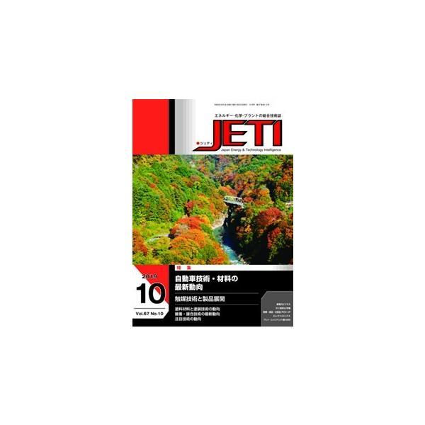 月刊JETI ジェティ 2019年10月号 nssc