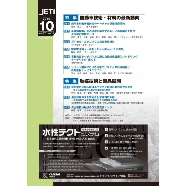 月刊JETI ジェティ 2019年10月号 nssc 02