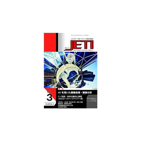 月刊JETI ジェティ 2020年3月号|nssc