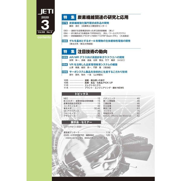 月刊JETI ジェティ 2020年3月号|nssc|04
