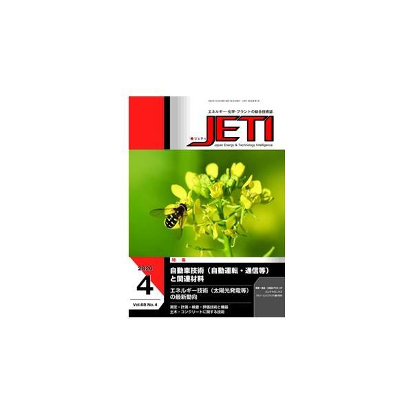 月刊JETI ジェティ 2020年4月号 nssc