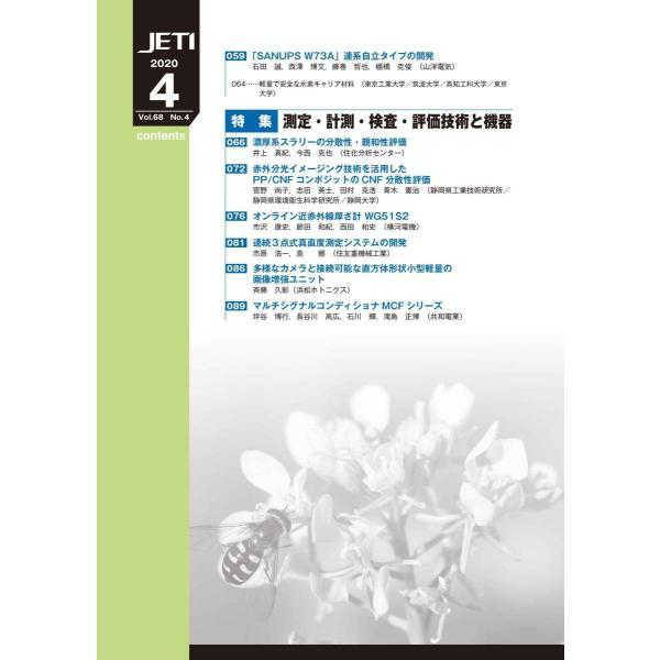 月刊JETI ジェティ 2020年4月号 nssc 03
