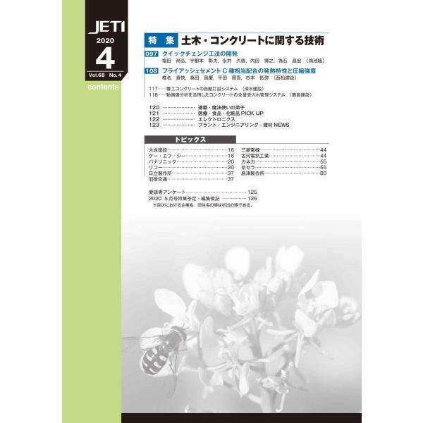 月刊JETI ジェティ 2020年4月号 nssc 04