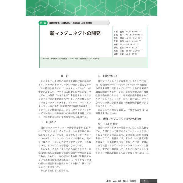 月刊JETI ジェティ 2020年4月号 nssc 05
