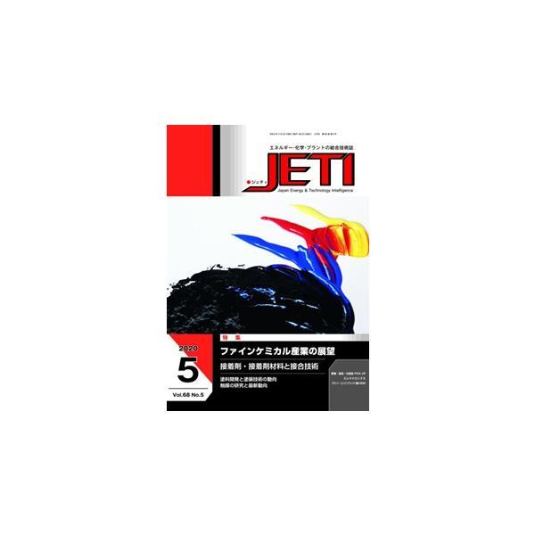 月刊JETI ジェティ 2020年5月号 nssc