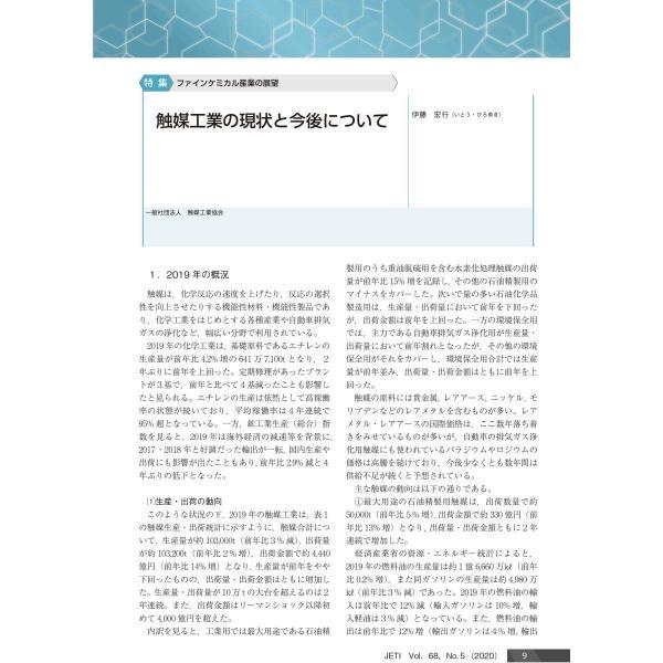 月刊JETI ジェティ 2020年5月号 nssc 05