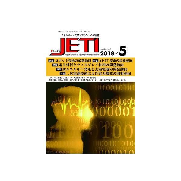 月刊JETI ジェティ 2018年5月号|nssc