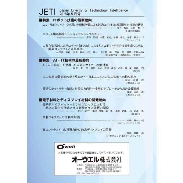 月刊JETI ジェティ 2018年5月号|nssc|02