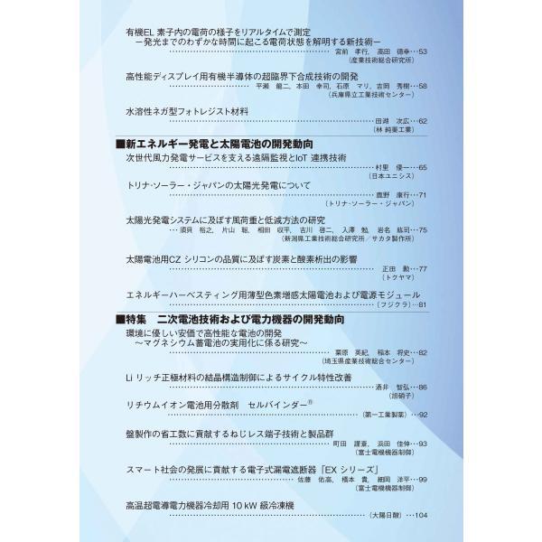 月刊JETI ジェティ 2018年5月号|nssc|03