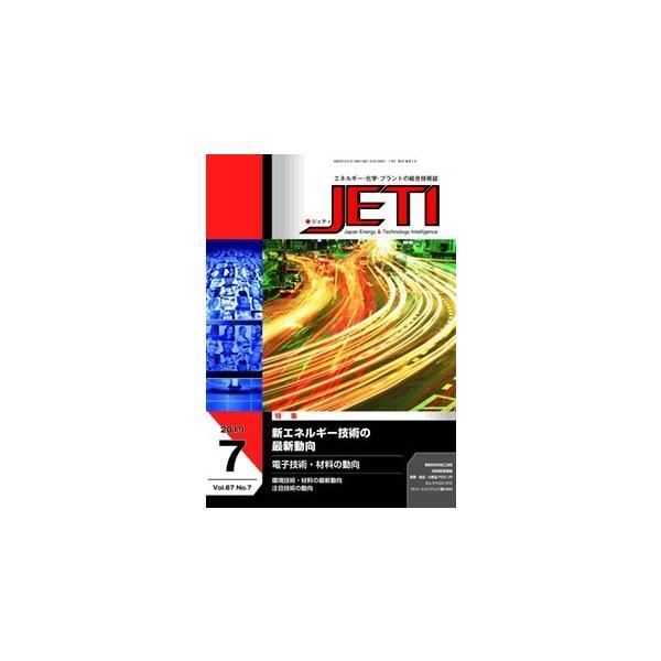 月刊JETI ジェティ 2019年7月号|nssc