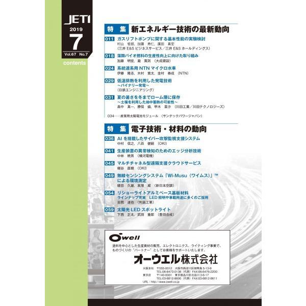 月刊JETI ジェティ 2019年7月号|nssc|02