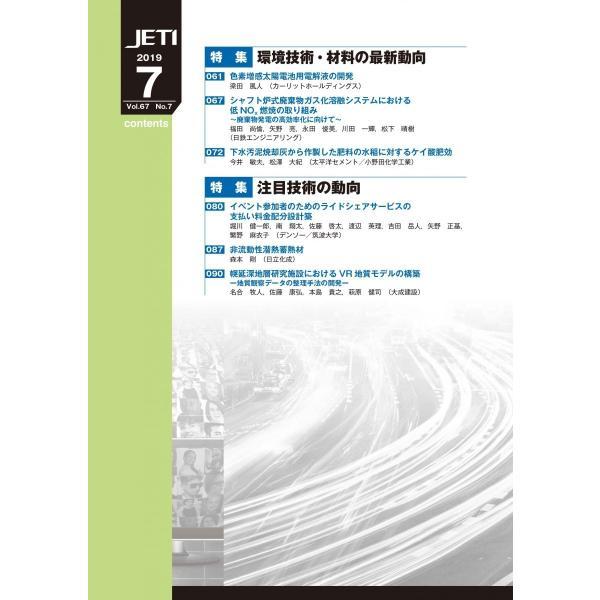 月刊JETI ジェティ 2019年7月号|nssc|03