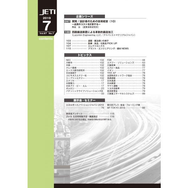 月刊JETI ジェティ 2019年7月号|nssc|04