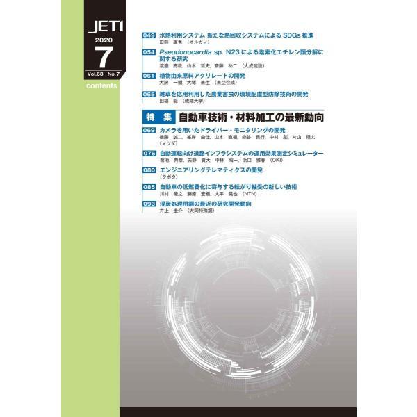 月刊JETI ジェティ 2020年7月号|nssc|03