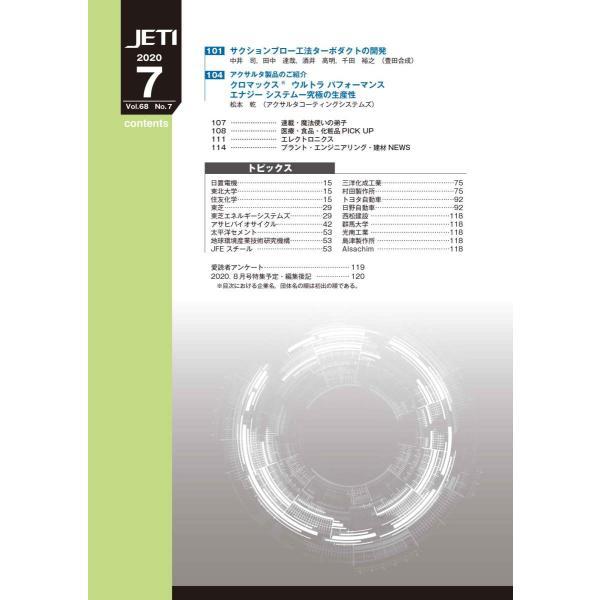 月刊JETI ジェティ 2020年7月号|nssc|04