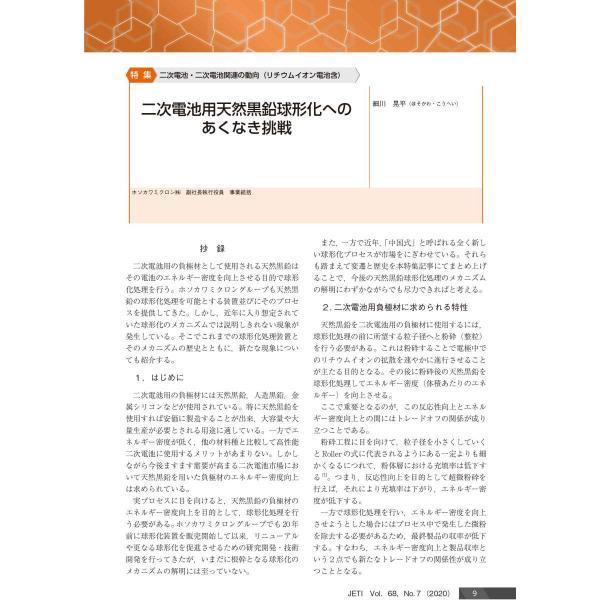 月刊JETI ジェティ 2020年7月号|nssc|05