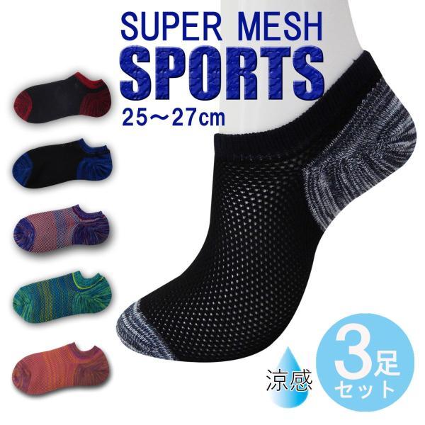 靴下メンズくるぶしソックススニーカーソックス超メッシュ涼感仕様25〜27cm3足セット