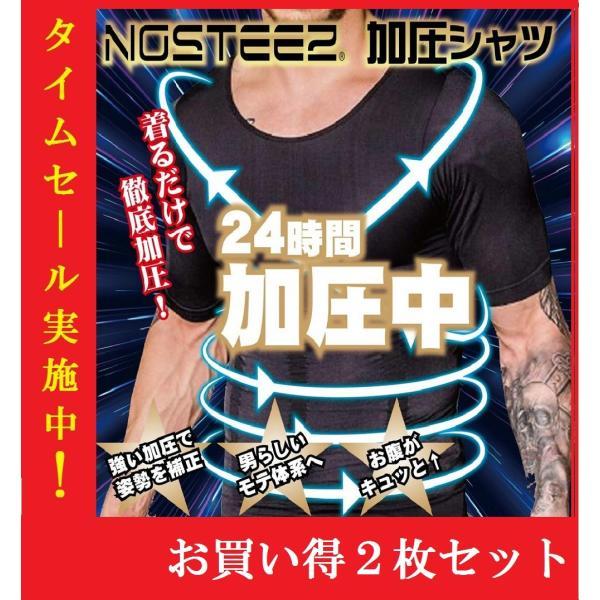 加圧シャツ 2枚セット ダイエット 加圧インナー Tシャツ 半袖 トップス メンズ 着圧 補正下着 猫背 姿勢矯正|nszstore