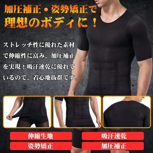 加圧シャツ 2枚セット ダイエット 加圧インナー Tシャツ 半袖 トップス メンズ 着圧 補正下着 猫背 姿勢矯正|nszstore|05