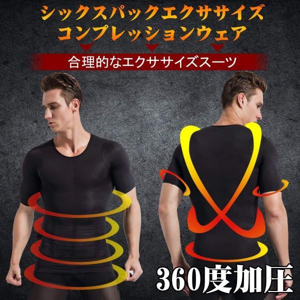 加圧シャツ 2枚セット ダイエット 加圧インナー Tシャツ 半袖 トップス メンズ 着圧 補正下着 猫背 姿勢矯正|nszstore|06