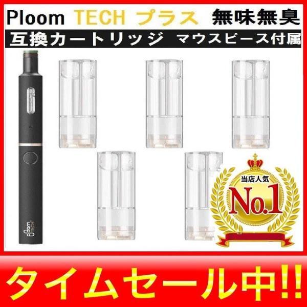 プルームテック プラス 互換 カートリッジ 無味+ 5本セット マウスピース1個付き PloomTECH + 電子タバコ|nszstore