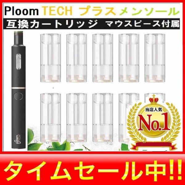 プルームテック プラス 互換 カートリッジ plusメンソール 10本セット マウスピース2個付き PloomTECH + 電子タバコ