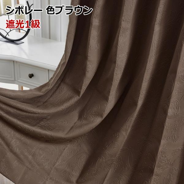 50サイズ均一価格 エンボス加工 遮光1級カーテン 立体感のあるダマスク柄リーフ柄 オーダーカーテン ドレープカーテン|nt-curtain|05