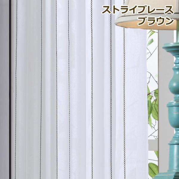 送料無料 80サイズ均一価格 ストライプ柄 昼間外からみえにくい ミラーレースカーテン|nt-curtain|02