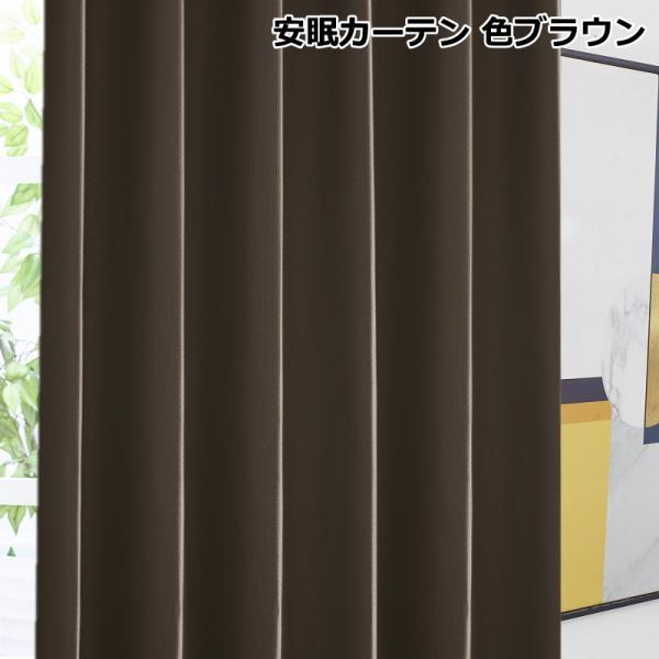 50サイズ均一価格 完全遮光 防音 断熱 遮熱 保温 安眠カーテン 無地柄|nt-curtain|04