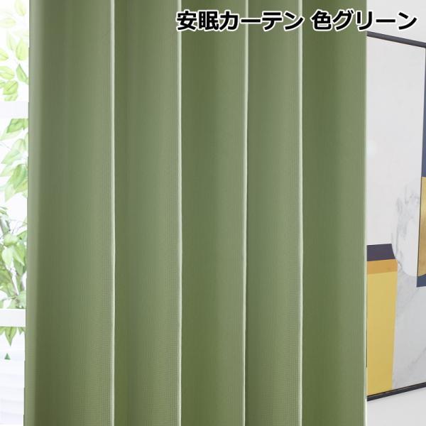50サイズ均一価格 完全遮光 防音 断熱 遮熱 保温 安眠カーテン 無地柄|nt-curtain|05