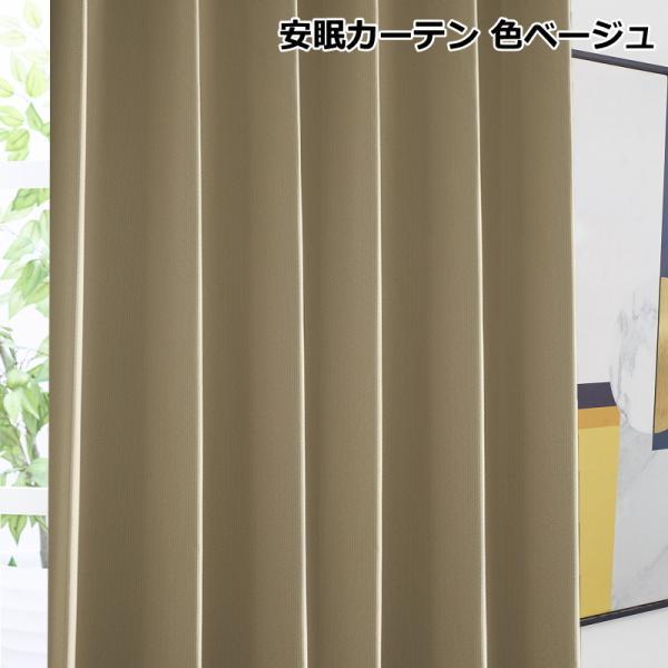 50サイズ均一価格 完全遮光 防音 断熱 遮熱 保温 安眠カーテン 無地柄|nt-curtain|06