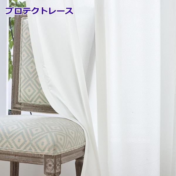 遮熱 断熱 保温 昼も夜も見えにくい ミラーレースカーテン 50サイズ均一価格 無地柄 チェック柄 クロッシェ柄 ストライプ柄|nt-curtain|05