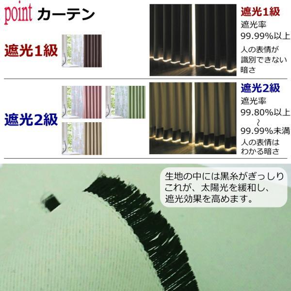 カーテン  遮光1級or遮光2級カーテン+リーフ柄ミラーレースカーテン セット 4色  80サイズ オーダーカーテン ドレープカーテン curtain|nt-curtain|14