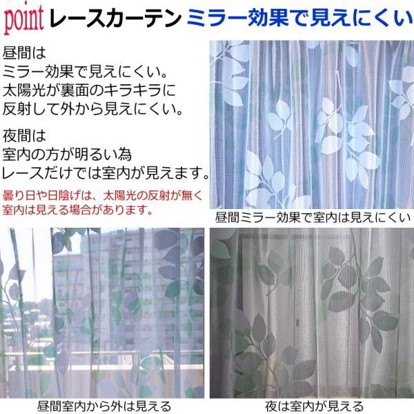 カーテン  遮光1級or遮光2級カーテン+リーフ柄ミラーレースカーテン セット 4色  80サイズ オーダーカーテン ドレープカーテン curtain|nt-curtain|16