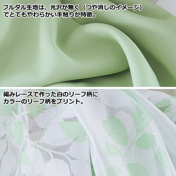 カーテン  遮光1級or遮光2級カーテン+リーフ柄ミラーレースカーテン セット 4色  80サイズ オーダーカーテン ドレープカーテン curtain|nt-curtain|18