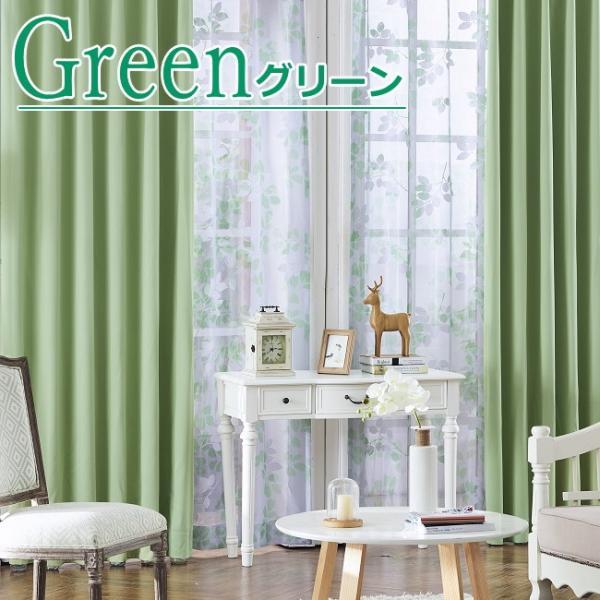 カーテン  遮光1級or遮光2級カーテン+リーフ柄ミラーレースカーテン セット 4色  80サイズ オーダーカーテン ドレープカーテン curtain|nt-curtain|10