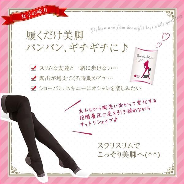 スラリスリム 加圧 むくみ 着圧ソックス 美脚 モデル脚 女性のお悩みパンパン、ギチギチに着圧で足を引き締めてすっきりシェイプ!|ntc-yh|02