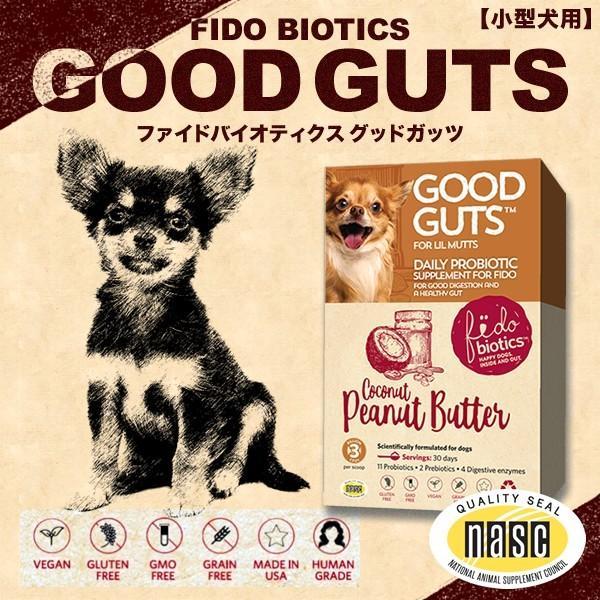 グッドガッツ 小型犬用 15g サプリメント 乳酸菌 ビフィズス菌 酵素 ニオイが気になるワンちゃんに!腸内細菌叢を整え、便とおなか対策をサポート!|ntc-yh|04