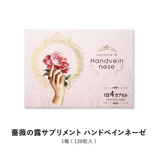 <title>薔薇の露 サプリメント ハンドベインネーゼ 60粒 プラセンタ シトルリン コラーゲン 美肌 感謝価格 老い手ケアのために開発 製造されたサプリで若々しい手に</title>