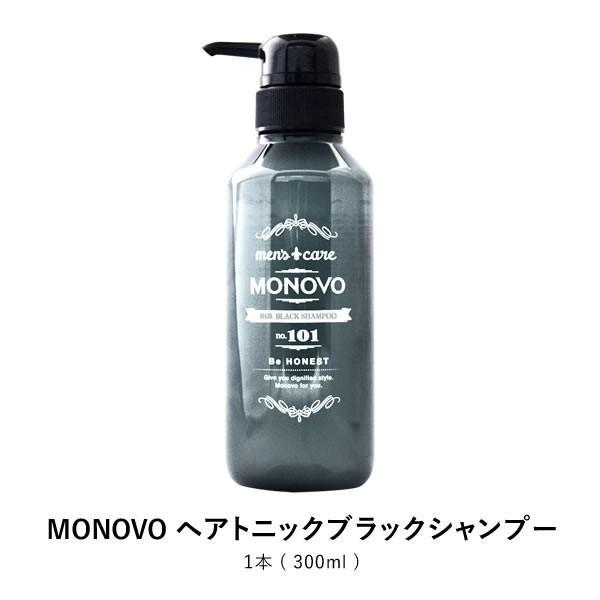毛活シャンプー MONOVOヘアトニックブラックシャンプー(1本・300ml) アミノ酸系シャンプー スカルプケア メンズ ヘアケア (弱酸性/ノンシリコン)|ntc-yh