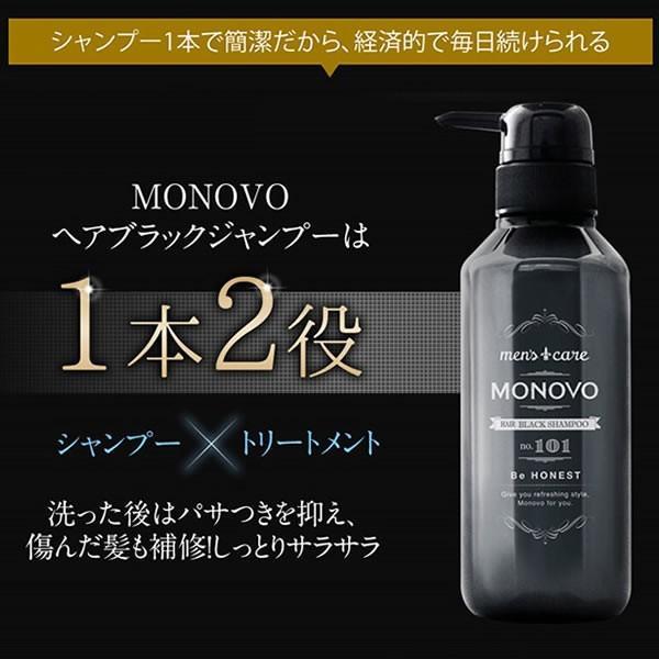 毛活シャンプー MONOVOヘアトニックブラックシャンプー(1本・300ml) アミノ酸系シャンプー スカルプケア メンズ ヘアケア (弱酸性/ノンシリコン)|ntc-yh|03