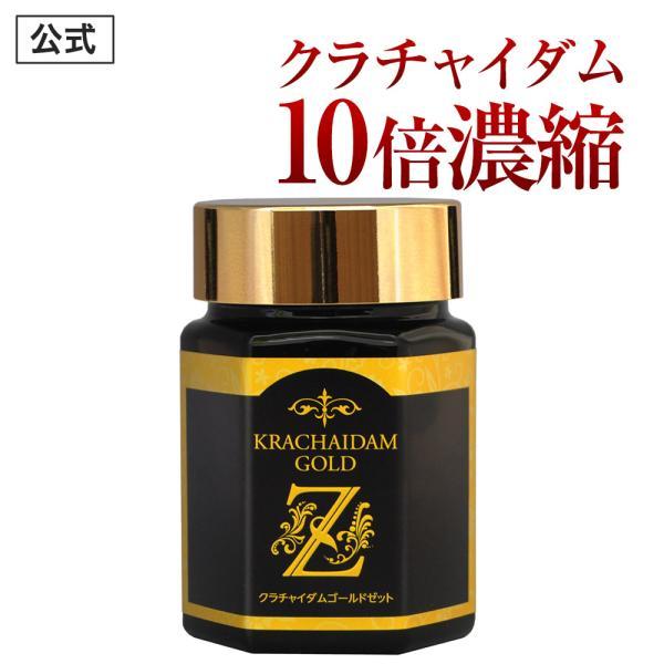 送料無料 開催中 クラチャイダムゴールドZ 1本30粒 高品質なブラックジンジャーエキスを100%濃縮 究極のクラチャイダムサプリ 定番スタイル