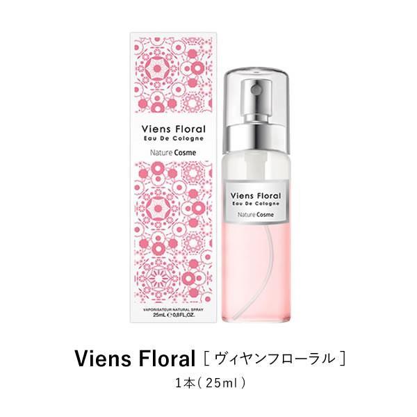 人気ヴィヤンフローラル1本25ml高品質なバラ由来の美容成分と注目のオスモフェリン成分を贅沢配合 恋愛・セクシー・ベット専用女子