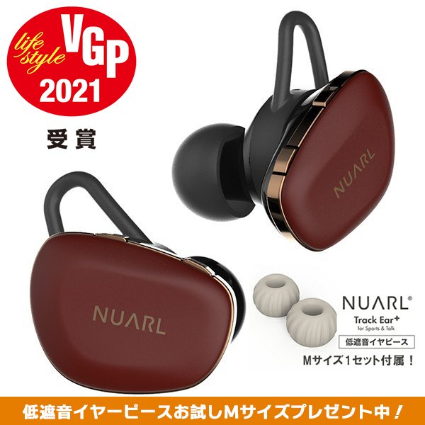 NUARL N6 Pro Bluetooth5/aptX対応/IPX4耐水/連続11h再生/完全ワイヤレスイヤホン(レッドカッパー) 延長保証+6ヶ月付|nuarl