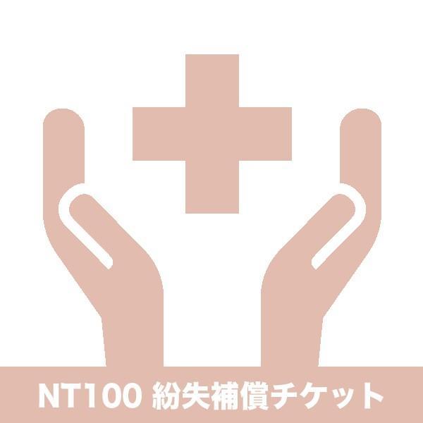 【公式ストア】NUARL NT100紛失補償トレードアップチケット|nuarl