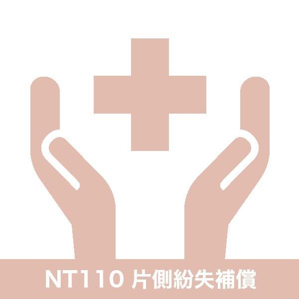 【公式ストア】NUARL NT110紛失補償トレードアップチケット|nuarl