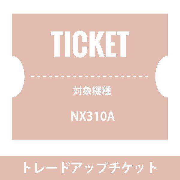 NUARLトレードアップチケット(3,000円) nuarl