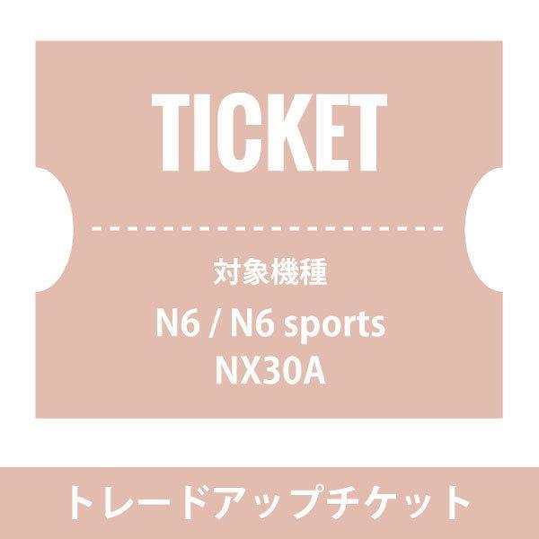 NUARLトレードアップチケット(6,000円)|nuarl
